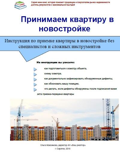оформление в собственность квартиры в новостройке как реформа